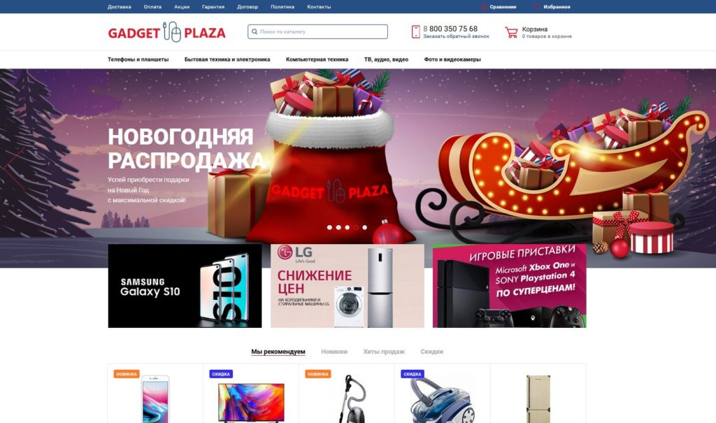 Скриншот магазина-дурилки gadget-plaza.com