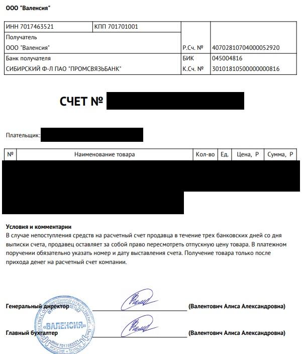 Счет для оплаты ООО Валенсия