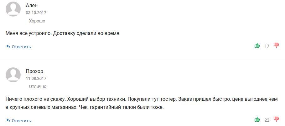 Скрин отзывов с otzyvcom.ru