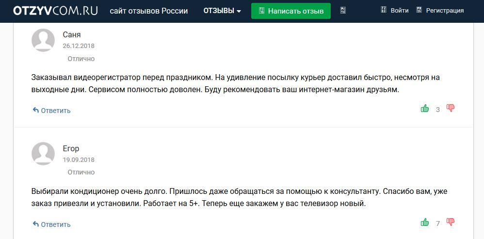 Отзывы с otzyvcom.ru