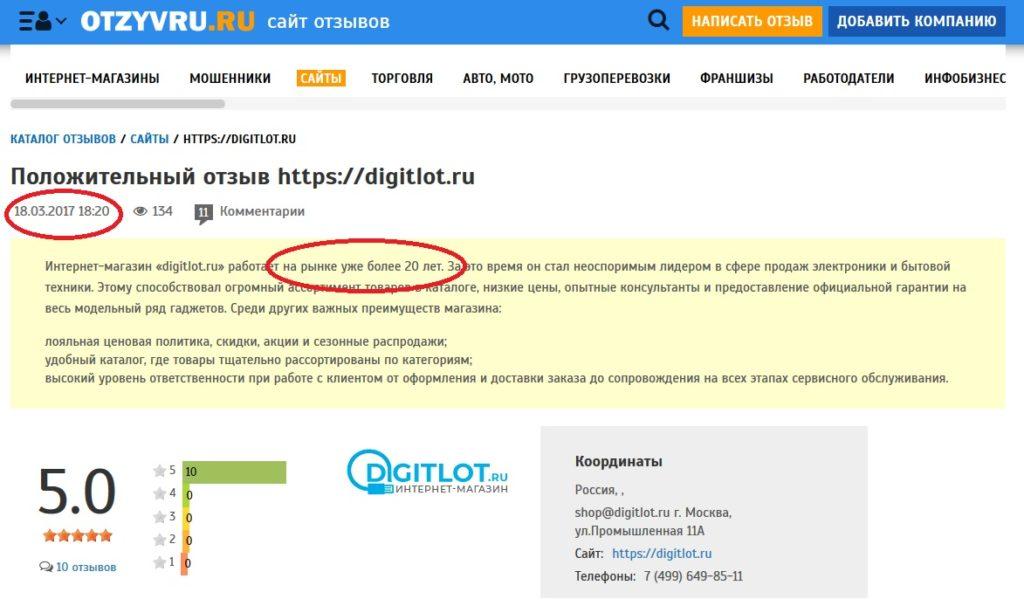 Отзывы на otzyvru.ru