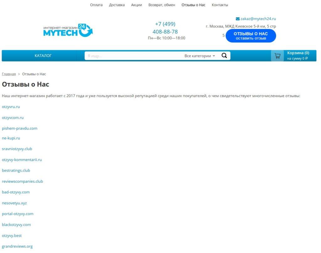 Липовые отзывы на mytech24.ru