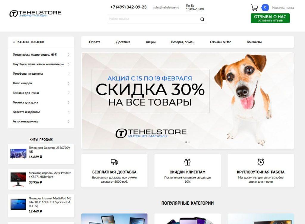 Скриншот tehelstore.ru