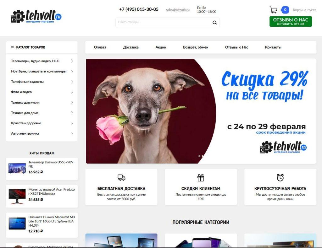 Скриншот магазина tehvolt.ru