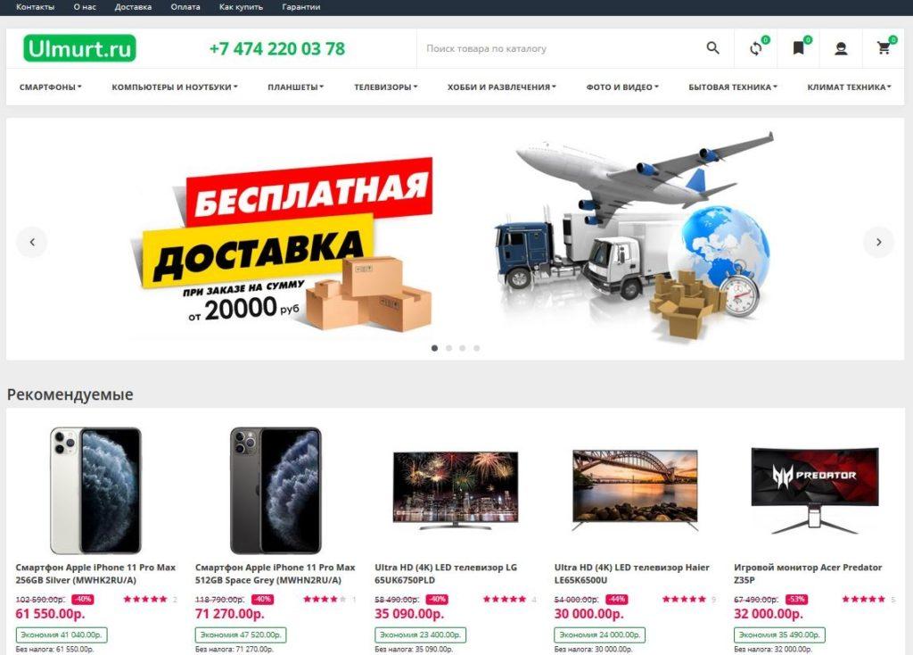 Скриншот ulmurt.ru
