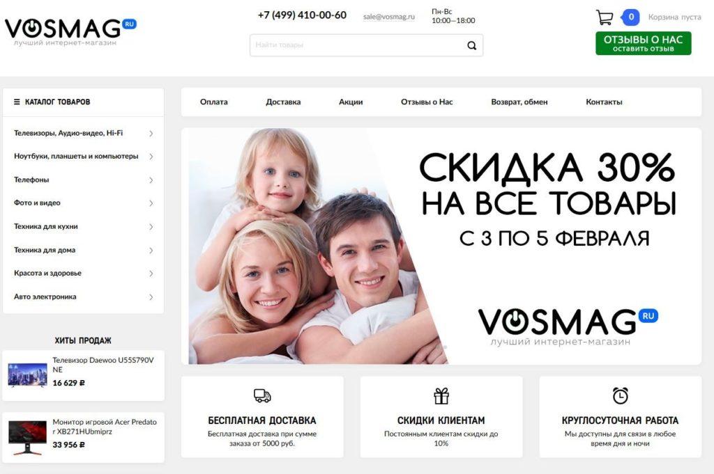 Скрин дурилки vosmag.ru (восмаг)