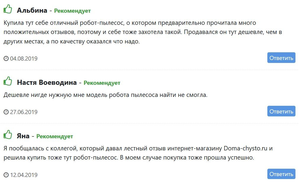 Отзыв о сайте doma-chysto.ru с ne-pokupai.ru