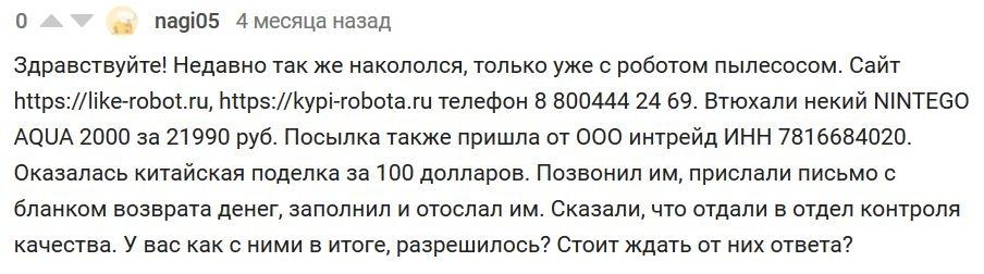 Отзыв с pikabu.ru/story/vnimanie_moshenniki_mediasklad_i_saburo_6454477