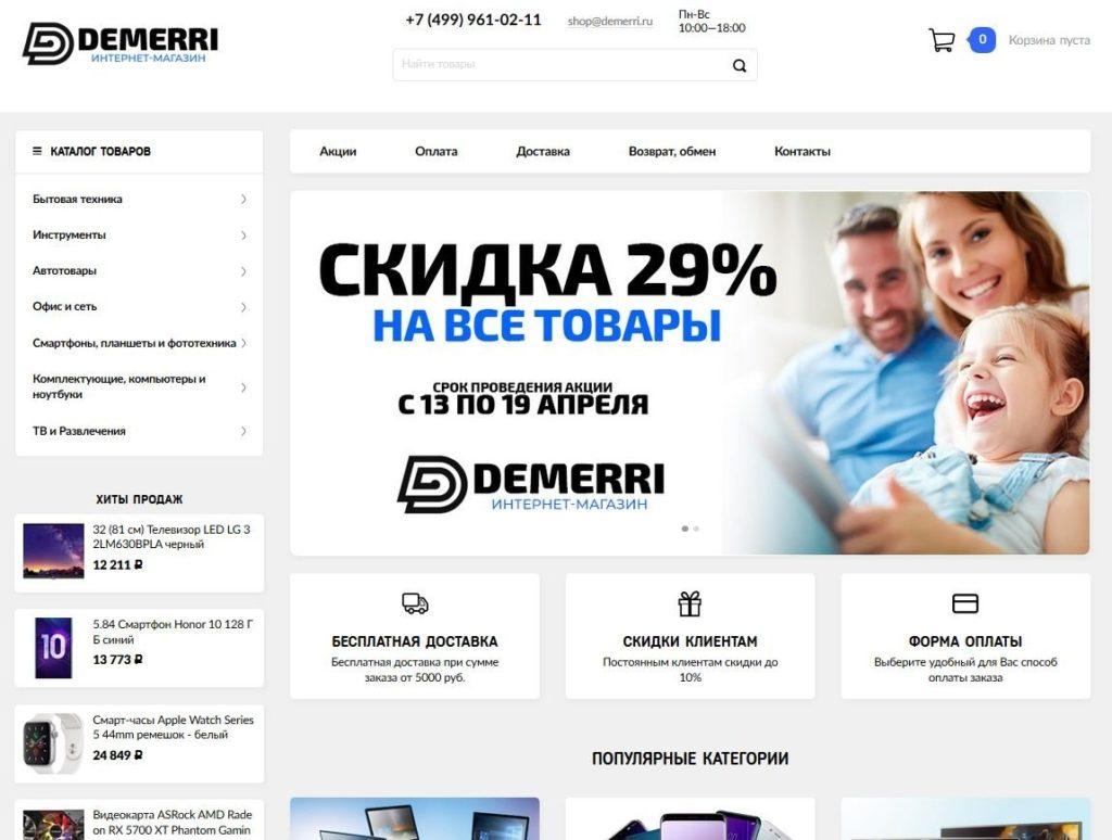 Скриншот demerri.ru