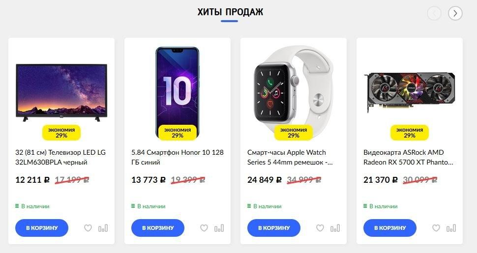 Цены на demerri.ru