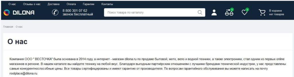 "Реквизиты ООО ""ВЕСТОЧКА"""
