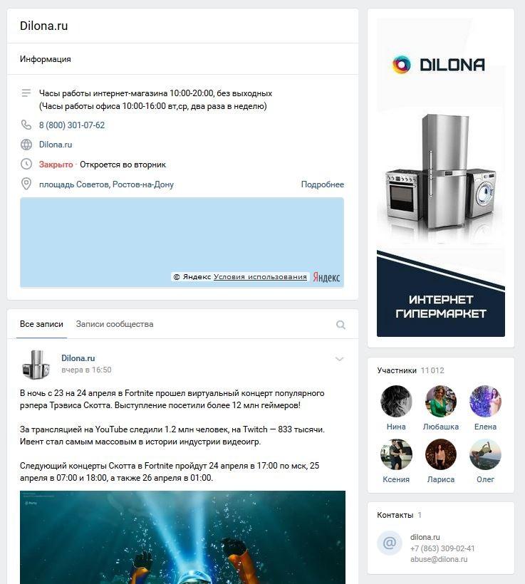 Скриншот группы https://vk.com/dilona_ru