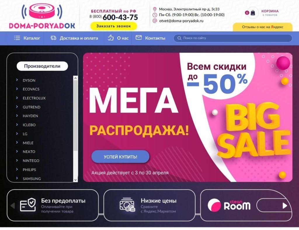 Скриншот doma-poryadok.ru