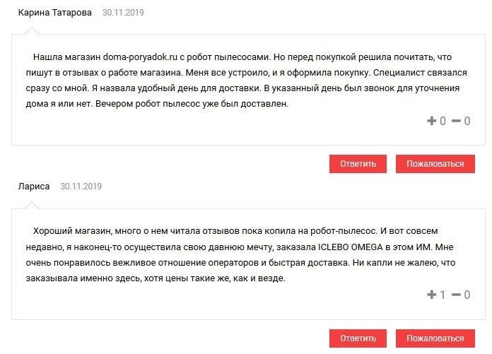 Липовые отзывы на http://pravda-pravda.ru
