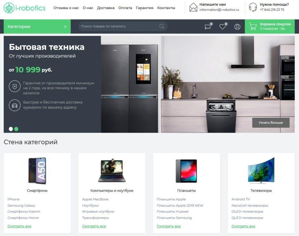 Скриншот липового магазина i-robotics.ru