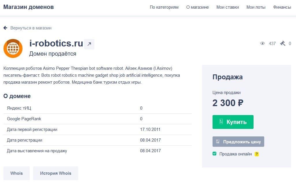 Домен i-robotics.ru продавался на рег.ру