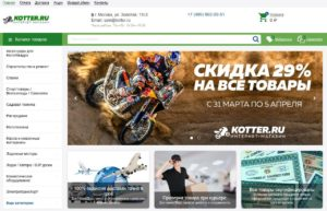 Скриншот kotter.ru