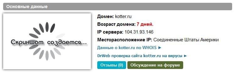 Возраст магазина коттер.ру