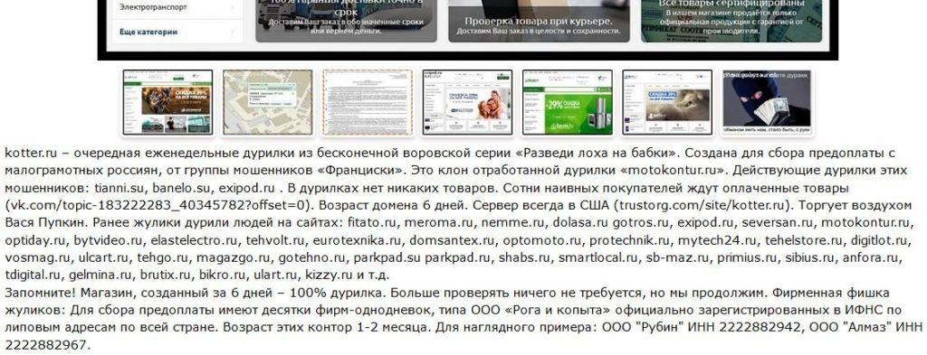 Отзыв с сайта pravogolosa