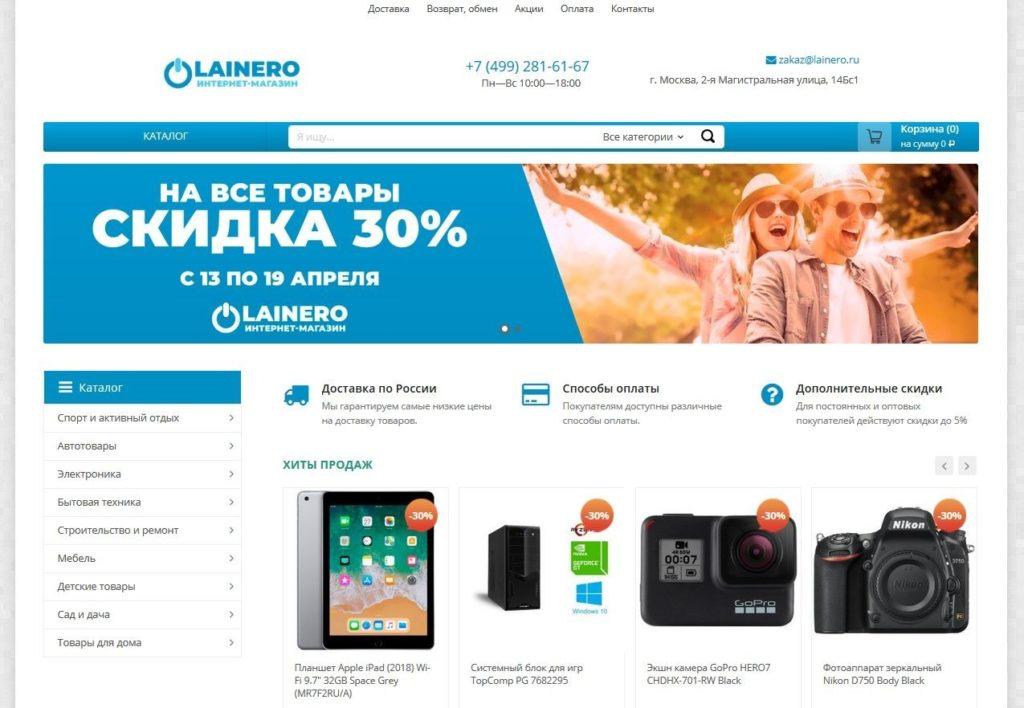 Скриншот сайта lainero.ru