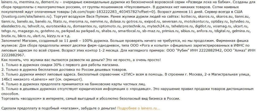 Отзыв про lainero.ru на pravogolosa.net