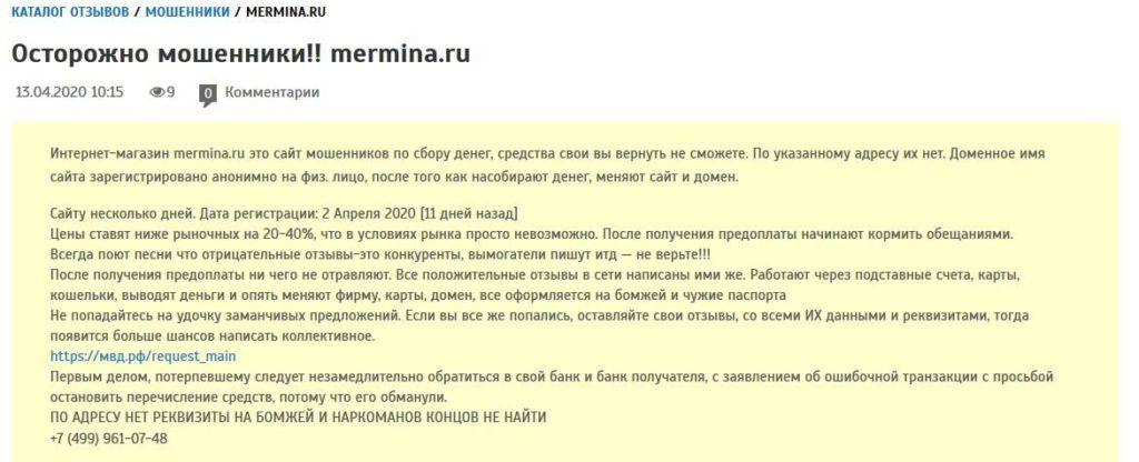 Негативный отзыв на сайте отзывру.ру