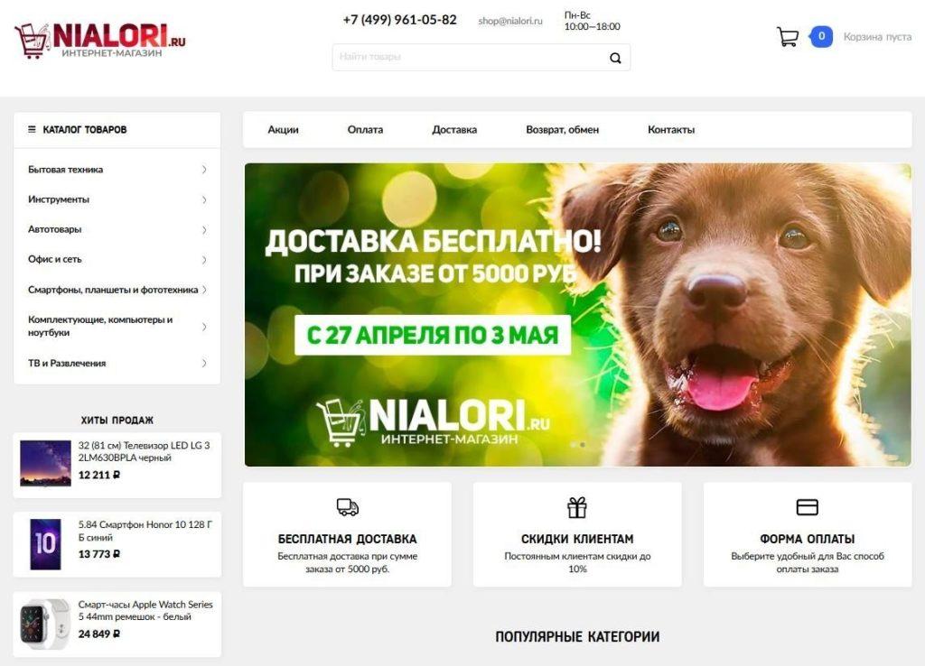 Скриншот nialori.ru