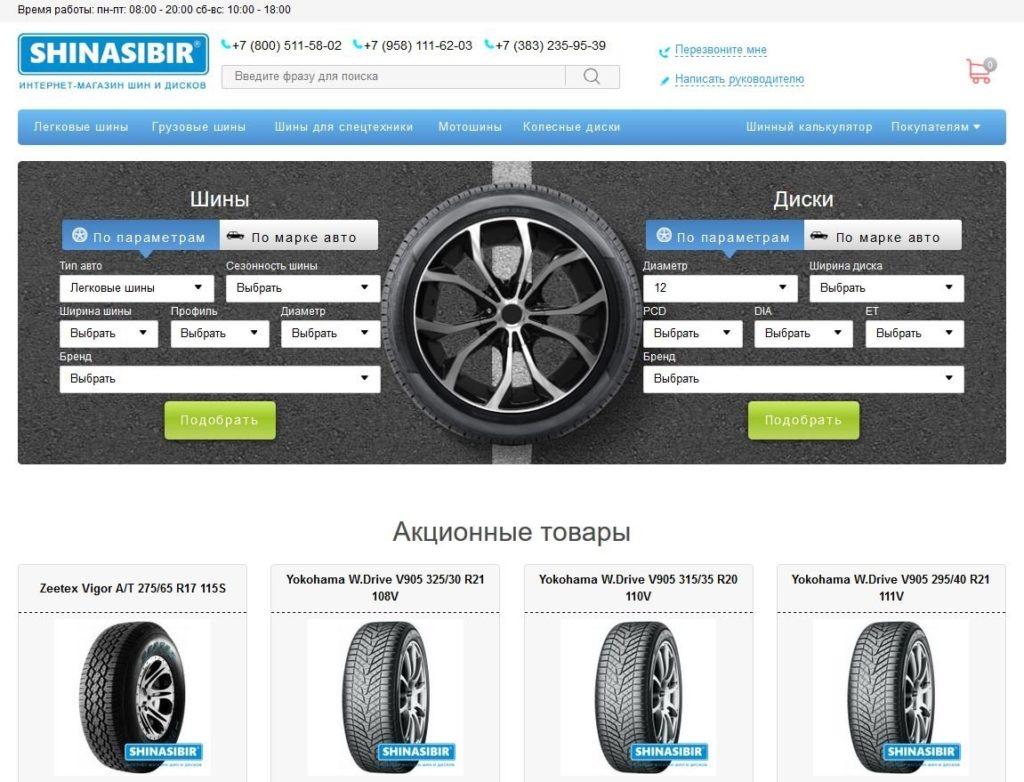 Скрин shinasibir.ru