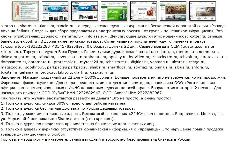 Отзыв про skaros.ru