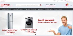 Скриншот bt-pobeda.ru