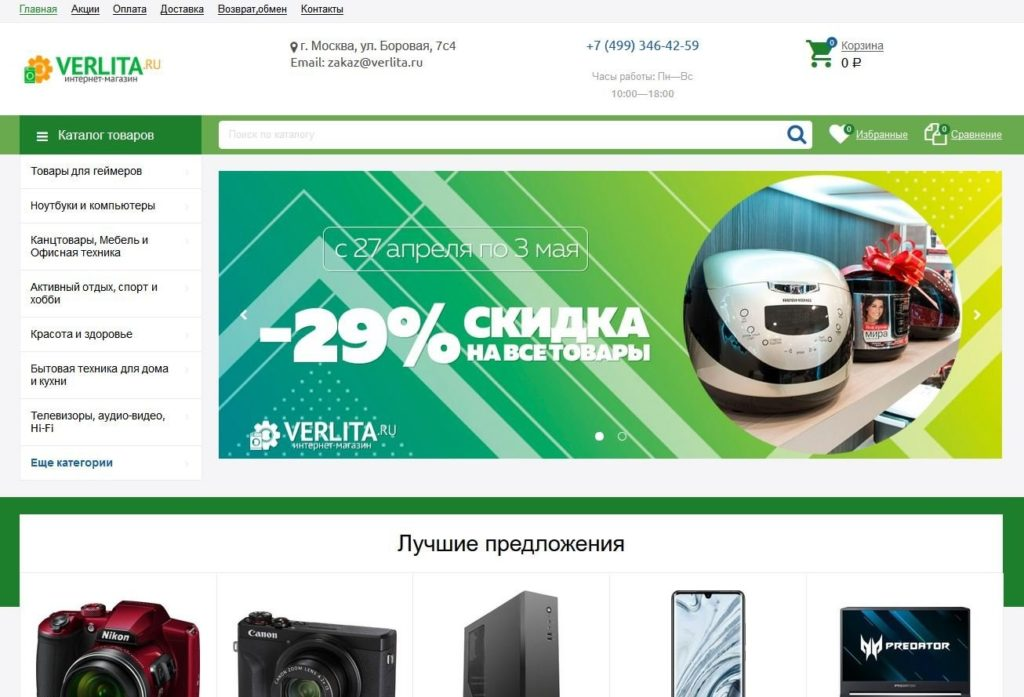 Скриншот verlita.ru