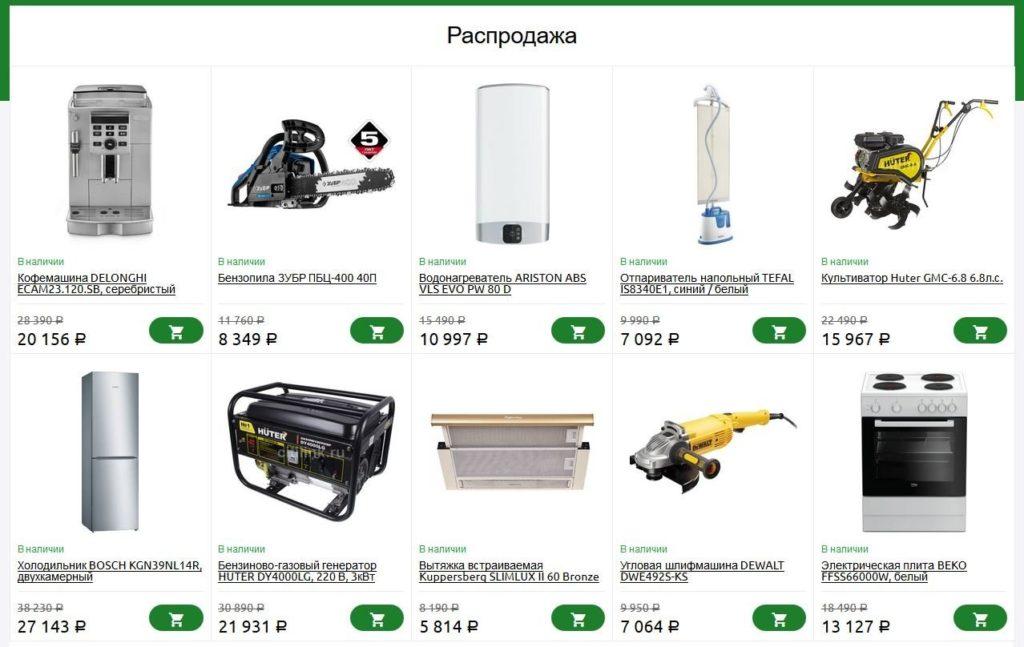 Цены на товары