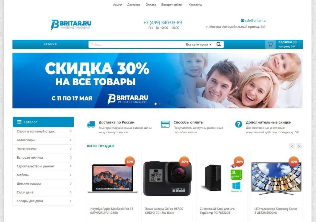 Скриншот сайта britar.ru