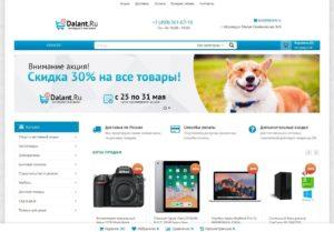 Дурилка dalant.ru