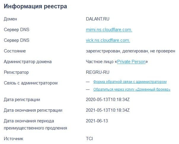 Возраст домена dalant.ru
