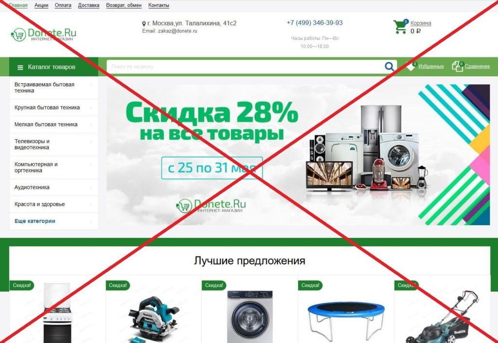 Скрин дурилки donete.ru (донете ру)