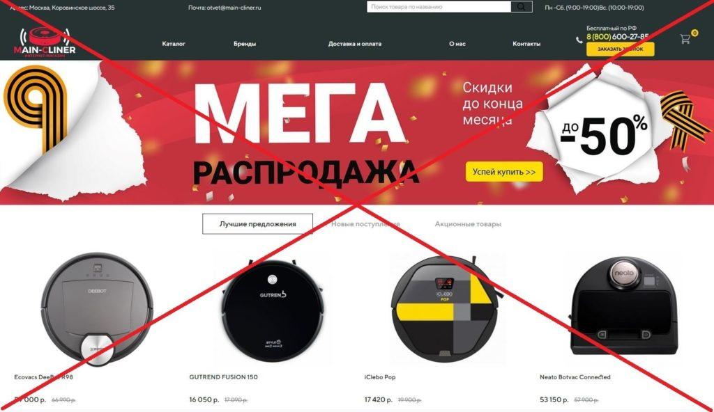 Скрин main-cliner.ru