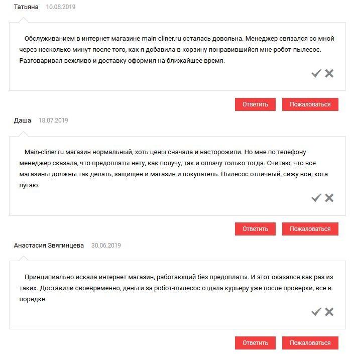 Отзывы с сайта pravda-pravda.ru