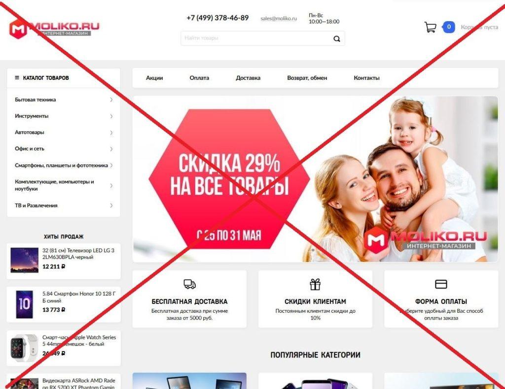 Скриншот moliko.ru