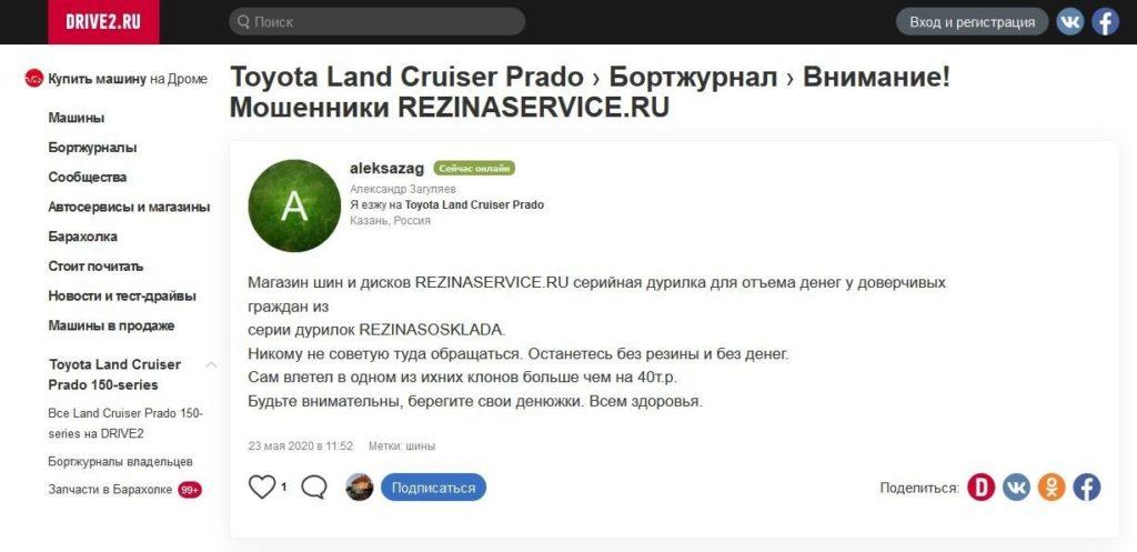 Отрицательные отзыв на rezinaservice.ru