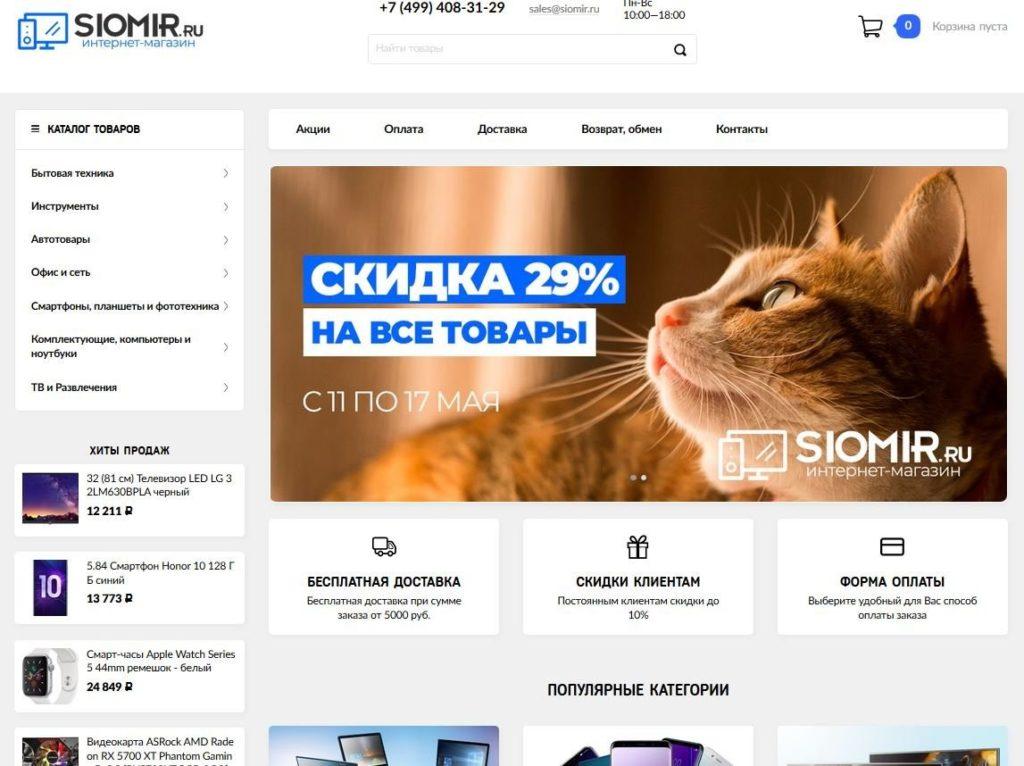 Скриншот siomir.ru