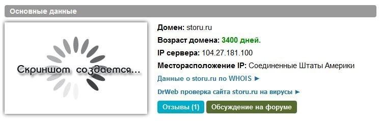 Возраст домена storu.ru