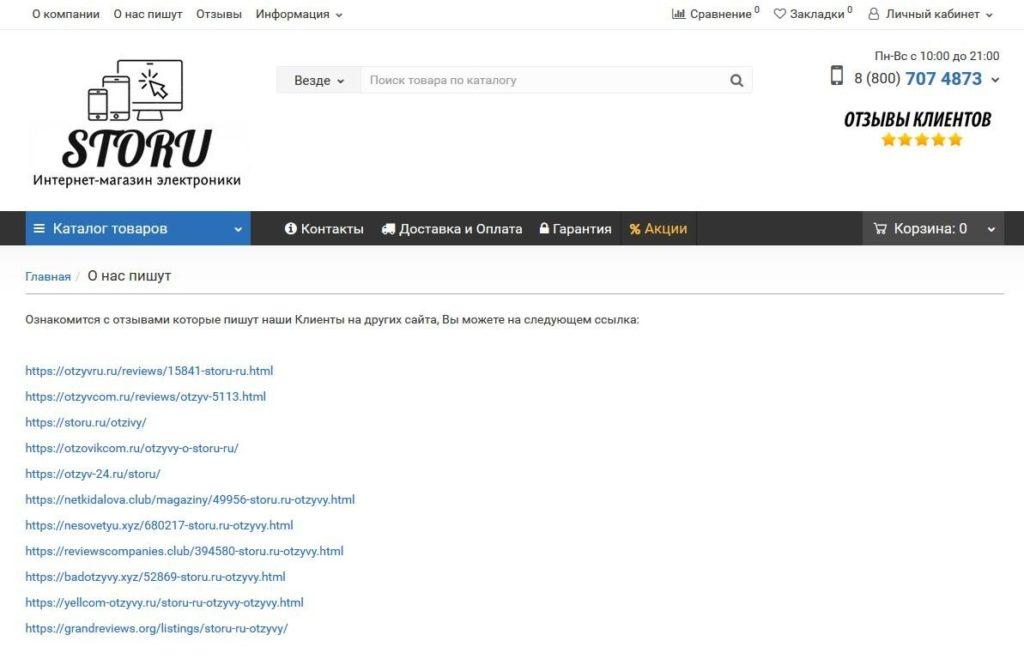 Отзывы на storu.ru