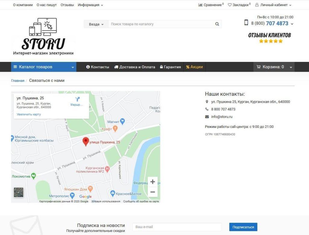 Контакты storu.ru