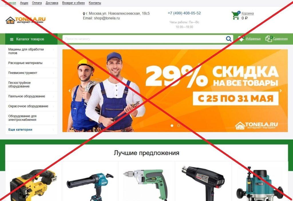 Дурилка tonela.ru (тонела ру)