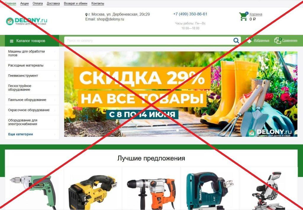 Скрин delony.ru