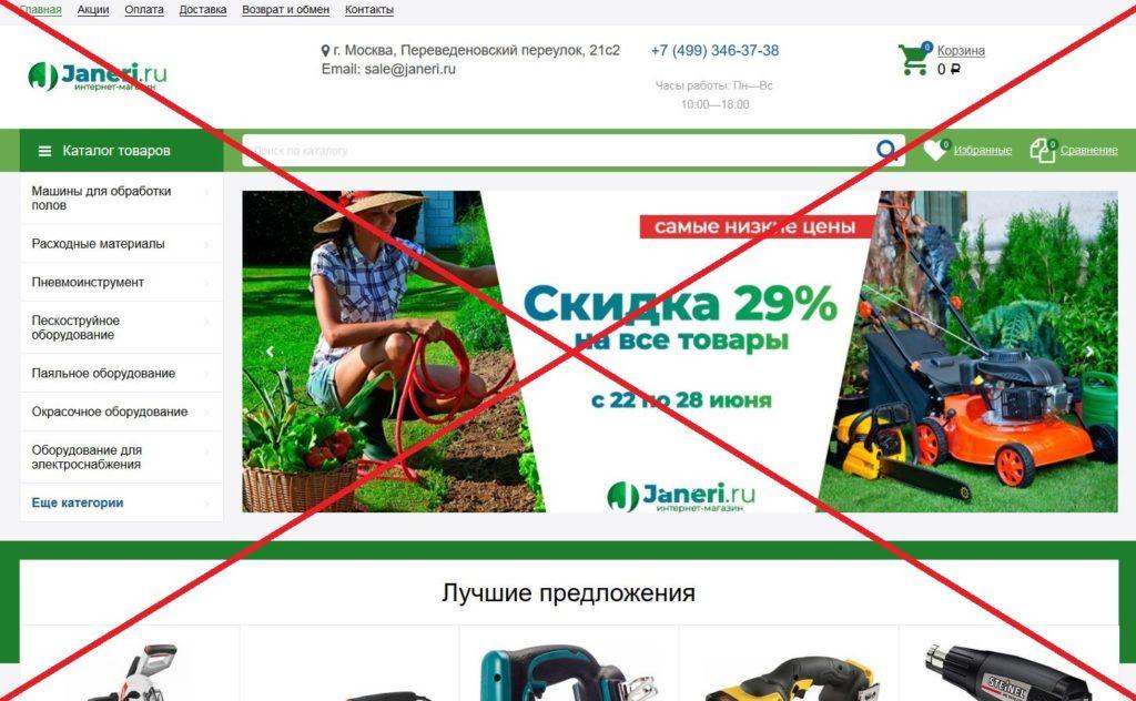 Скрин janeri.ru