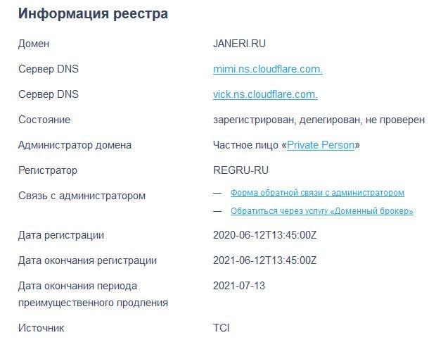 Возраст janeri.ru