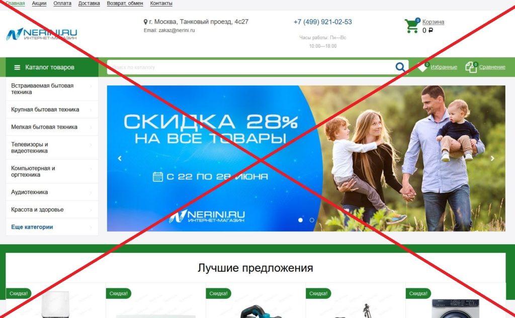 Скрин nerini.ru