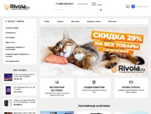Мошенники rivola.ru